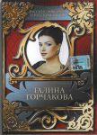 Russian romances in a Russian museum:  Galina Gorchakova