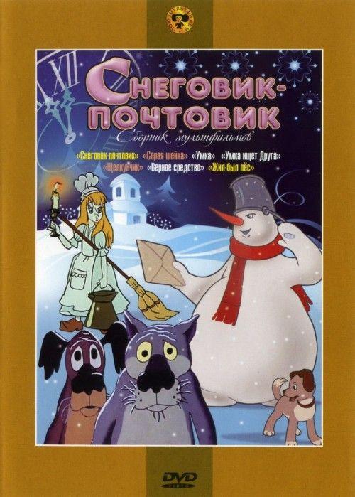 Снеговик - почтовик. Сборник мультфильмов