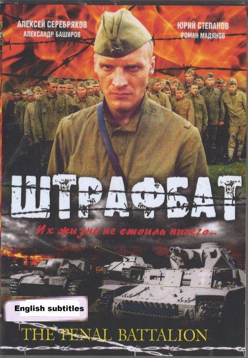 Penal Battalion. Shtrafbat. 1-11 full series. English subtitles