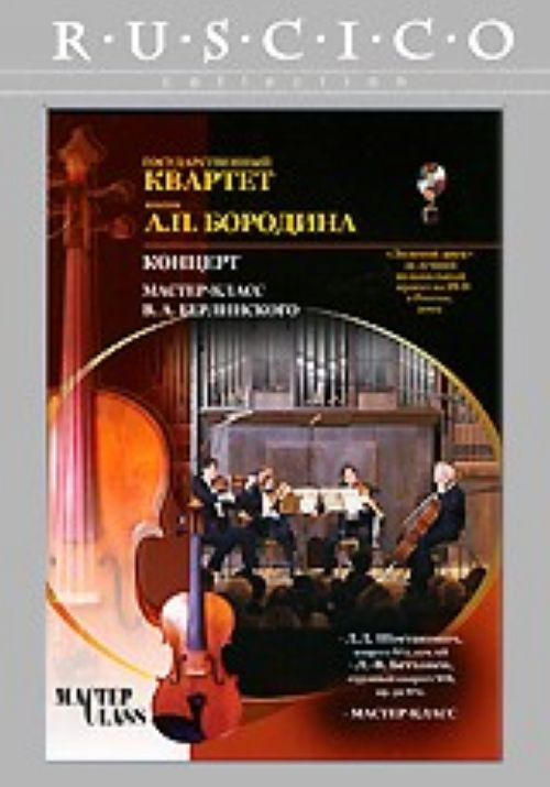 Borodin-quartet plays. Disk 1. Shostakovich, kvartet No. 2, op. 68