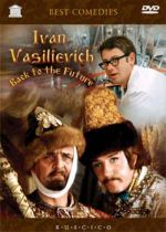 Ivan Vasilevich menjaet professiju / Ivan Vasilievich: back to the future
