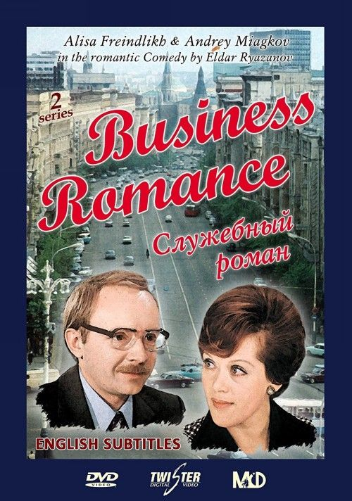 Sluzhebnyj roman (Business Romance) OFFICE ROMANCE