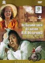 Neskolko dnej iz zhizni  I.I. Oblomova / Several days from the life of I. I. Oblomov