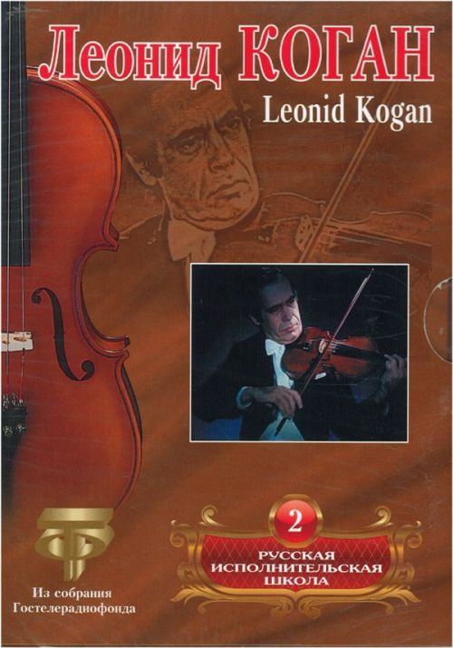 Russian Performing School. Vol. 2. Leonid Kogan.
