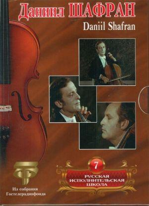 Russian Performing School. Vol. 7. Daniil Shafran.