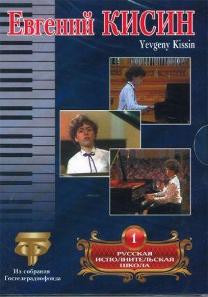 Russian Performing School. Vol.1.  Evgeny Kissin.