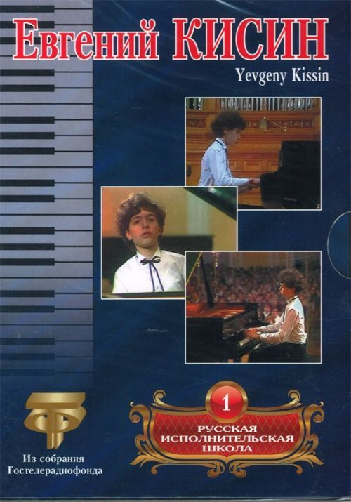 Russian Performing School. Vol.1.  Evgeny Kissin.
