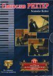 Russian Performing School. Vol.12.  Sviatoslav Richter.