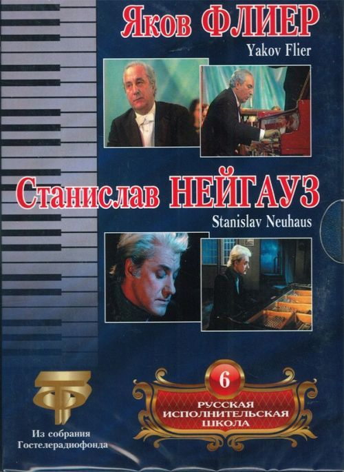 Russian Performing School. Vol. 6.  Yakov Flier, Stanislav Neuhaus. DVD