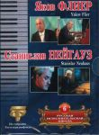 Russian Performing School. Vol. 6.  Yakov Flier, Stanislav Neuhaus. DVD