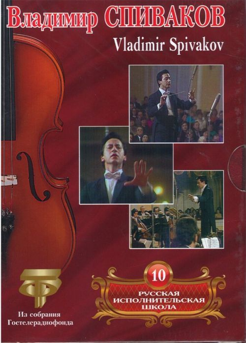 Russian Performing School. Vol.10. Vladimir Spivakov DVD
