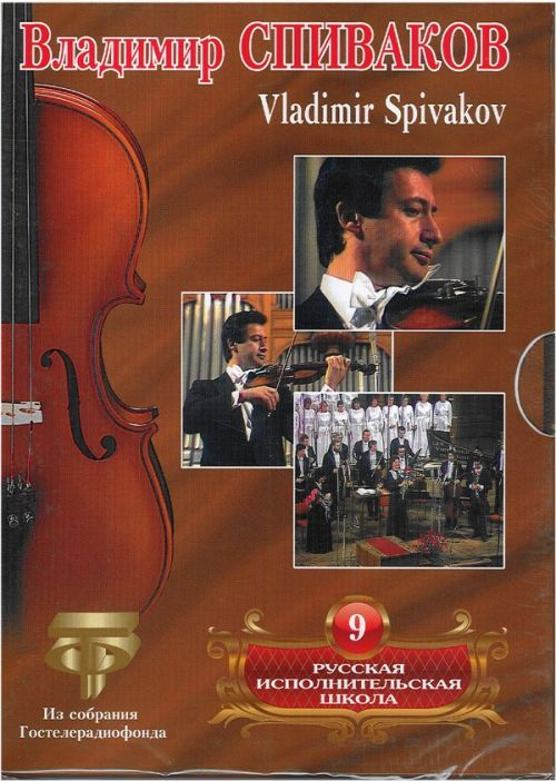 Russian Performing School. Vol.9. Vladimir Spivakov DVD
