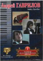Russian Performing School. Vol.5.   Andrey Gavrilov.