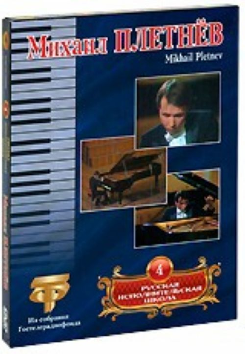 Russian Performing School. Vol.4. Mikhail Pletnev. DVD