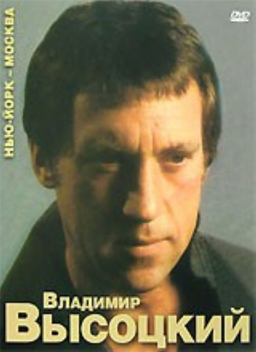 Vladimir Vysotsky: New York - Moscow