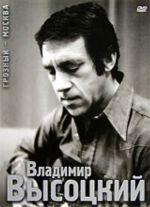 Vladimir Vysotsky. Grozny - Moscow