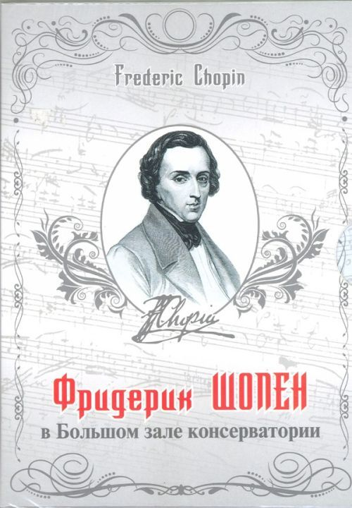Russian Performing School. Frederic Chopin at the Grand hall of Conservatory