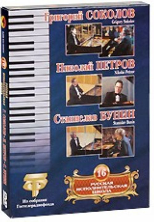 Russian Performing School. Grigory Sokolov / Nikolai Petrov / Stanislav Bunin. Vol. 16