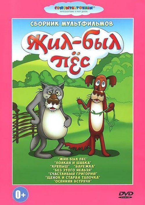 Zhil-byl Pes: Sbornik multfilmov