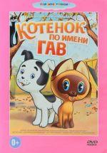 Котенок по имени Гав. Сборник мультфильмов