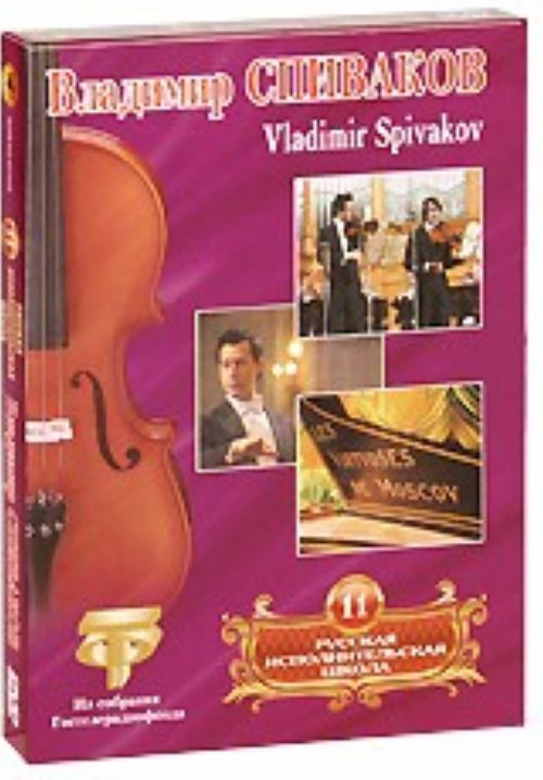 Russian Performing School. Vol. 11. Vladimir Spivakov DVD