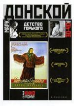 Detstvo Gorkogo / The Childhood of Maxim Gorky