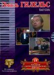 Russian Performing School. Emil Gilels. Vol. 18