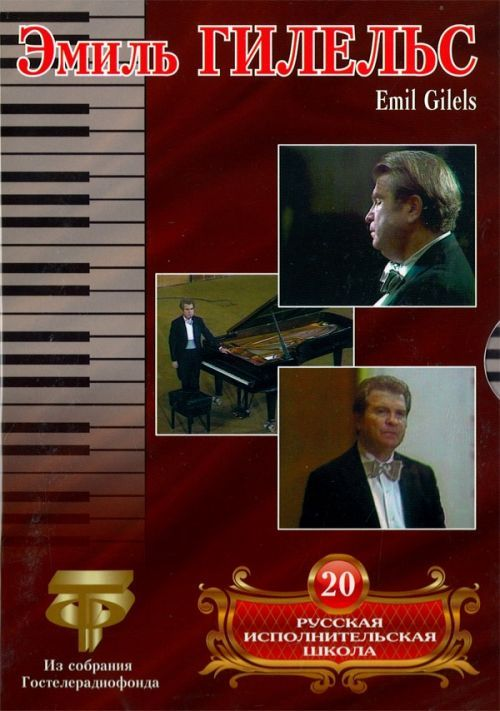 Russian Performing School. Emil Gilels. Vol. 20