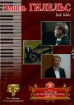Russian Performing School. Emil Gilels. Vol. 20