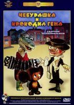 Cheburashka i krokodil Gena. Sbornik multfilmov