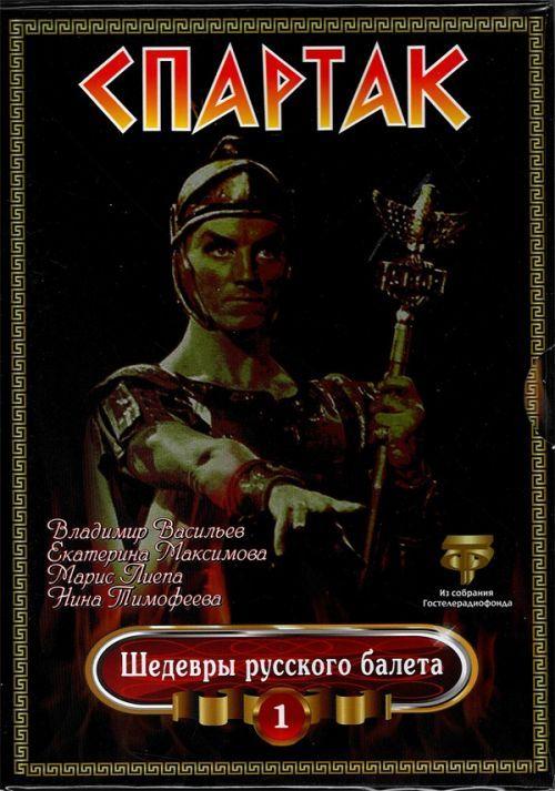 Masterpieces of russian ballet. Vol. 1. Aram Khachaturian. Spartacus. Liepa, Maksimova, Vasilev, Bessmertnova