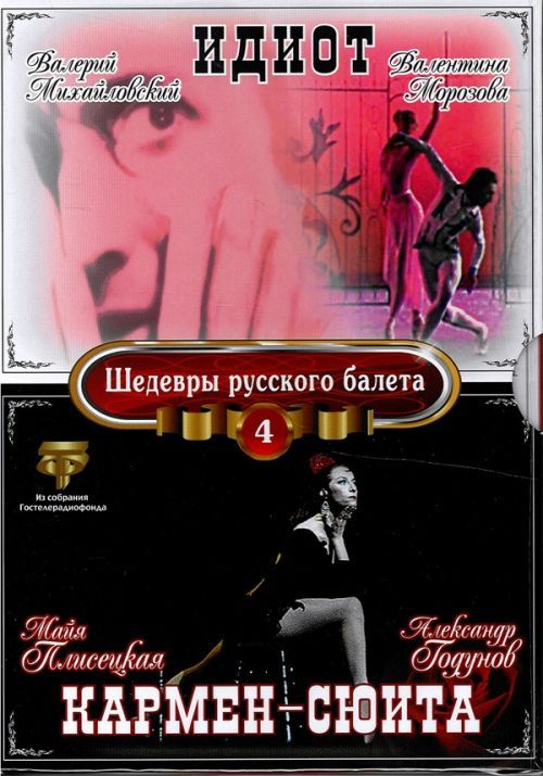 Masterpieces of Russian ballet, vol 4: Carmen-suite / Idiot