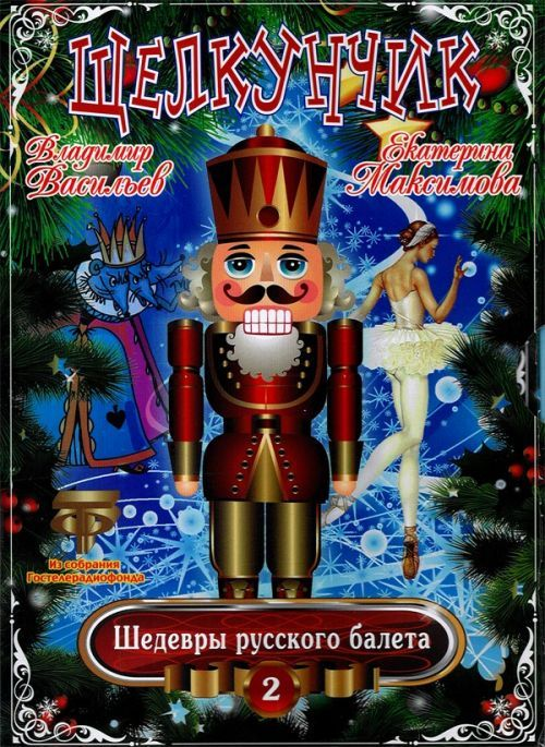 Masterpieces of Russian ballet. Vol. 2. The Nutcracker. Ballet of P.I. Tchaikovsky. Maksimova, Vasiliev