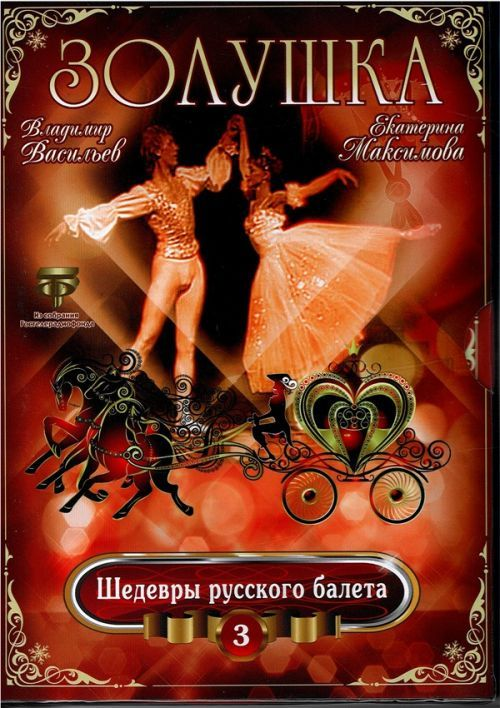 Masterpieces of Russian ballet. Vol 3. Cinderella. Ballet of Sergei Prokofiev.