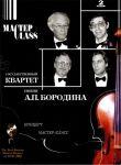 Borodin Quartet - Concert, Master-Class (2 DVD Box Set)