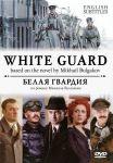 Белая гвардия: Серии 1-4 / White Guard: Series 1-4
