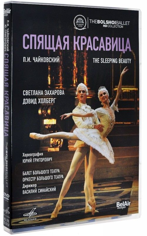 Spjaschaja krasavitsa / The Sleeping Beauty