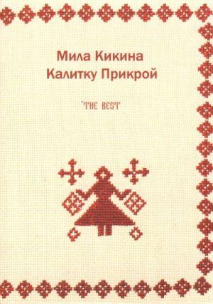 Mila Kikina. Kalitku Prikroj. The best