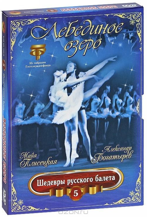 Masterpieces of Russian ballet, vol. 5: Swan Lake. Plisetskaya, Bogatyrev.