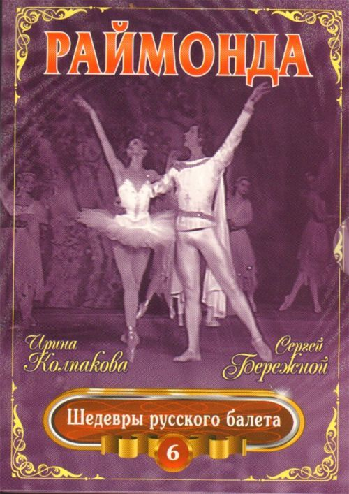 Masterpieces of Russian ballet. Vol. 6 Raymonda