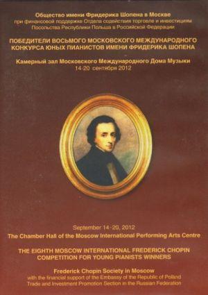 Pobediteli Vosmogo Moskovskogo Mezhdunarodnogo konkurs junykh pianistov im. Friderika Shopena