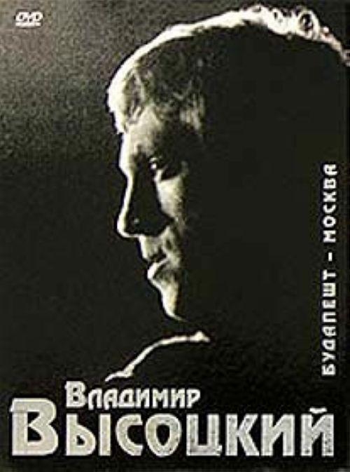 Vladimir Vysotskij. Budapesht - Moskva