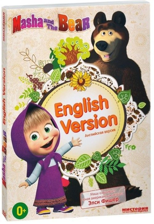 Masha and The Bear. English Version