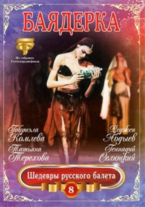 Masterpieces of Russian ballet. Vol. 8. La Bayadère