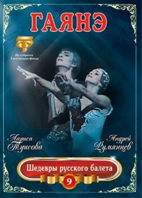 Masterpieces of Russian ballet. Vol. 9. Gayane