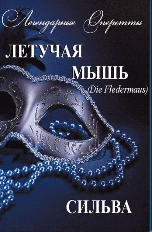 Легендарные оперетты: Сильва / Летучая мышь