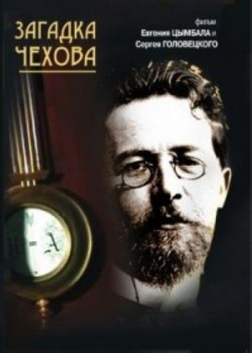 Zagadka Chekhova / The Enigma of Chekhov