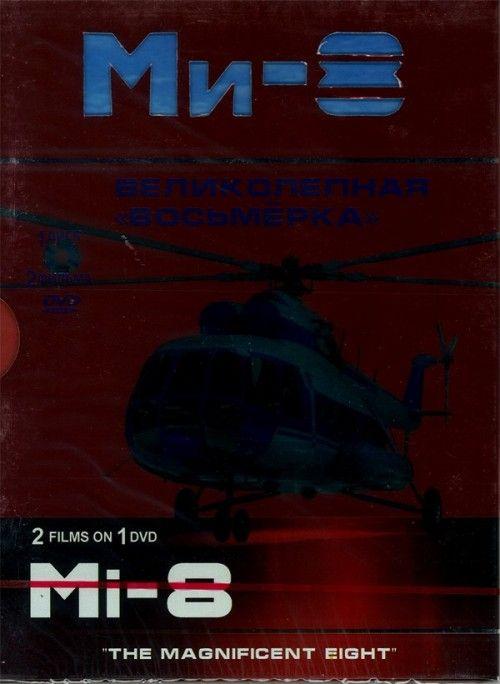 "MI-8. ""The Magnificent Eight"""