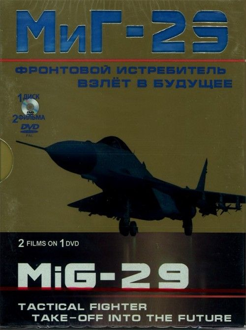 MiG-29 Tactical Fighter. Take-off into the Future