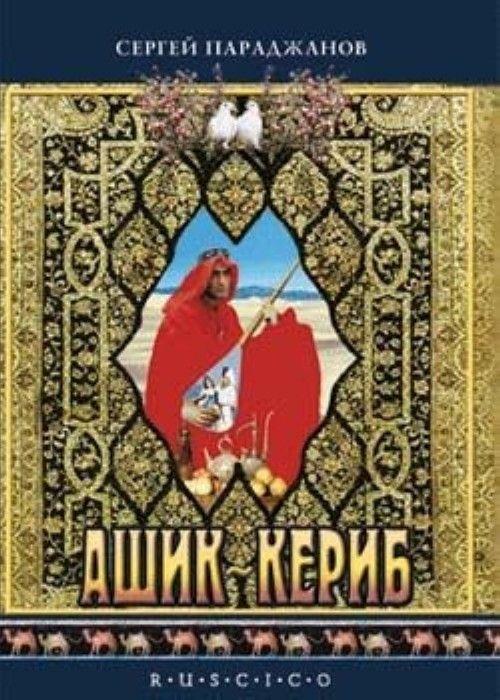 Ashik-Kerib